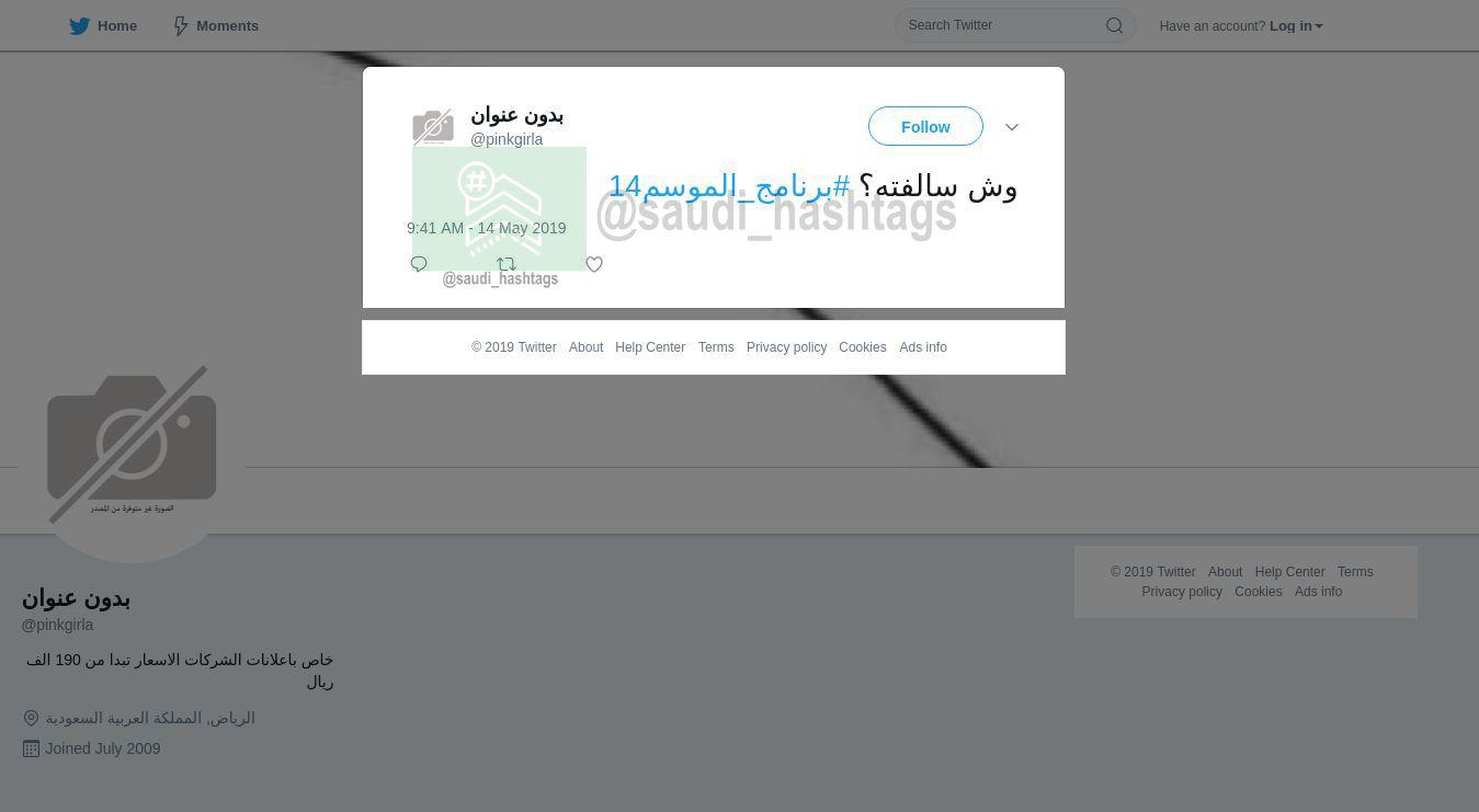 لقطة لاول تغريدة في هاشتاق #برنامج_الموسم14