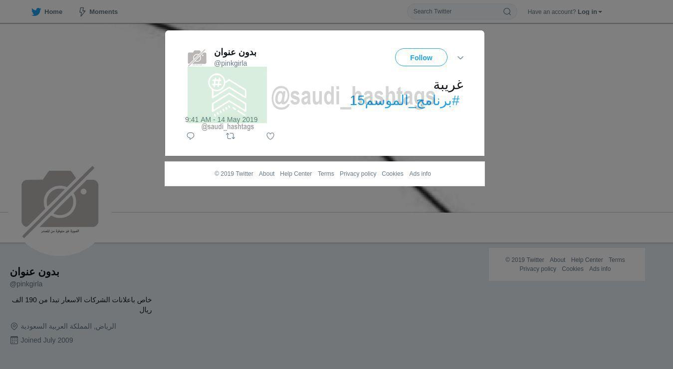 لقطة لاول تغريدة في هاشتاق #برنامج_الموسم15