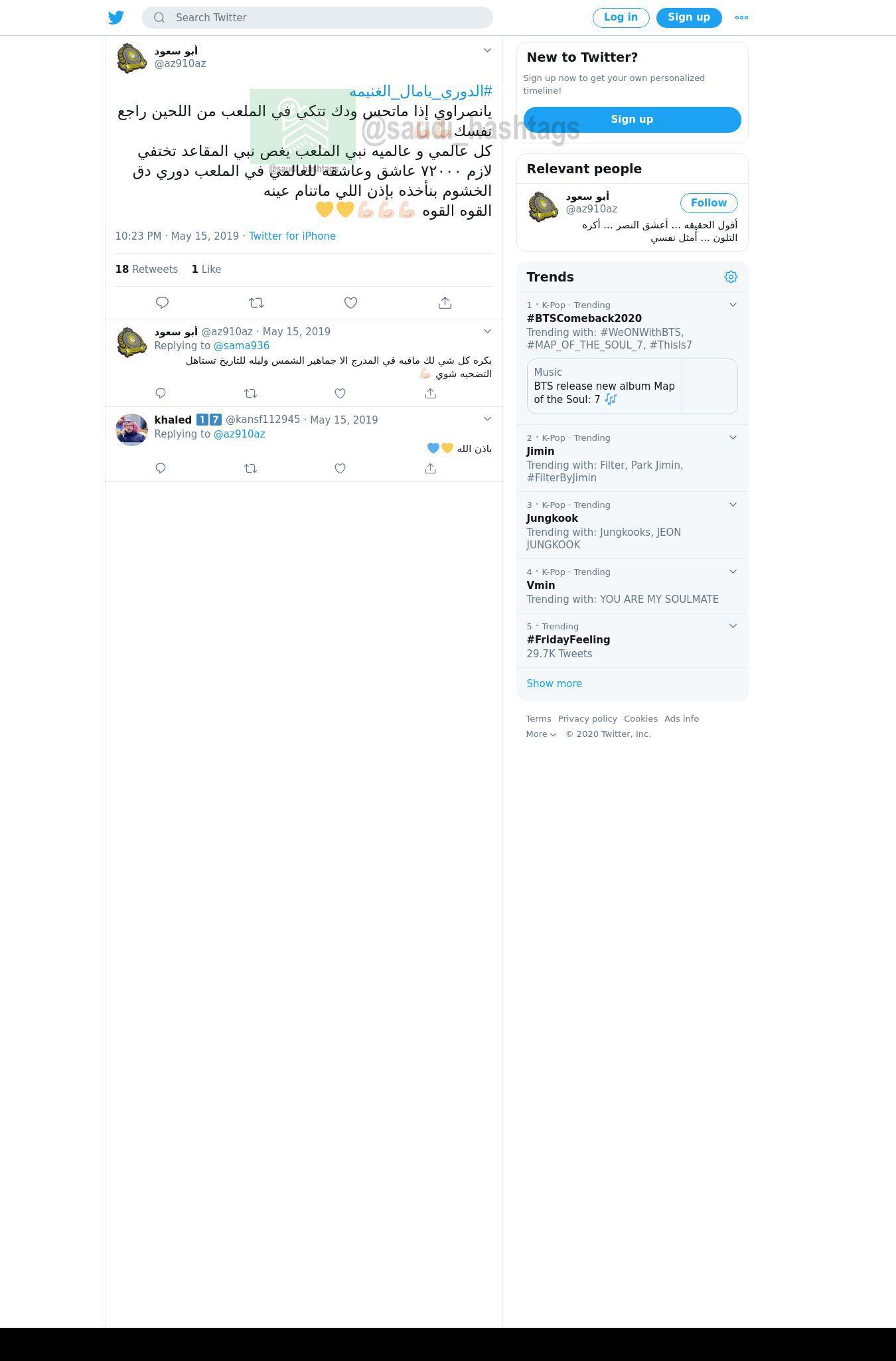 لقطة لاول تغريدة في هاشتاق #الدوري_يامال_الغنيمه