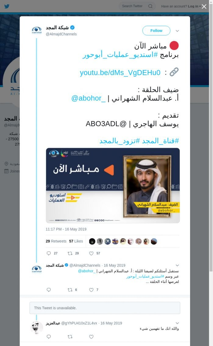 لقطة لاول تغريدة في هاشتاق #استديو_عمليات_ابوحور