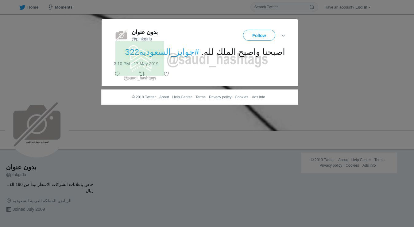 لقطة لاول تغريدة في هاشتاق #جوايز_السعوديه322