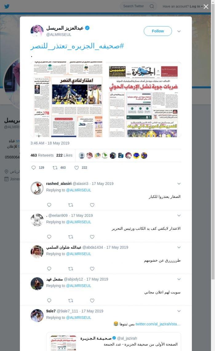لقطة لاول تغريدة في هاشتاق #صحيفه_الجزيره_تعتذر_للنصر