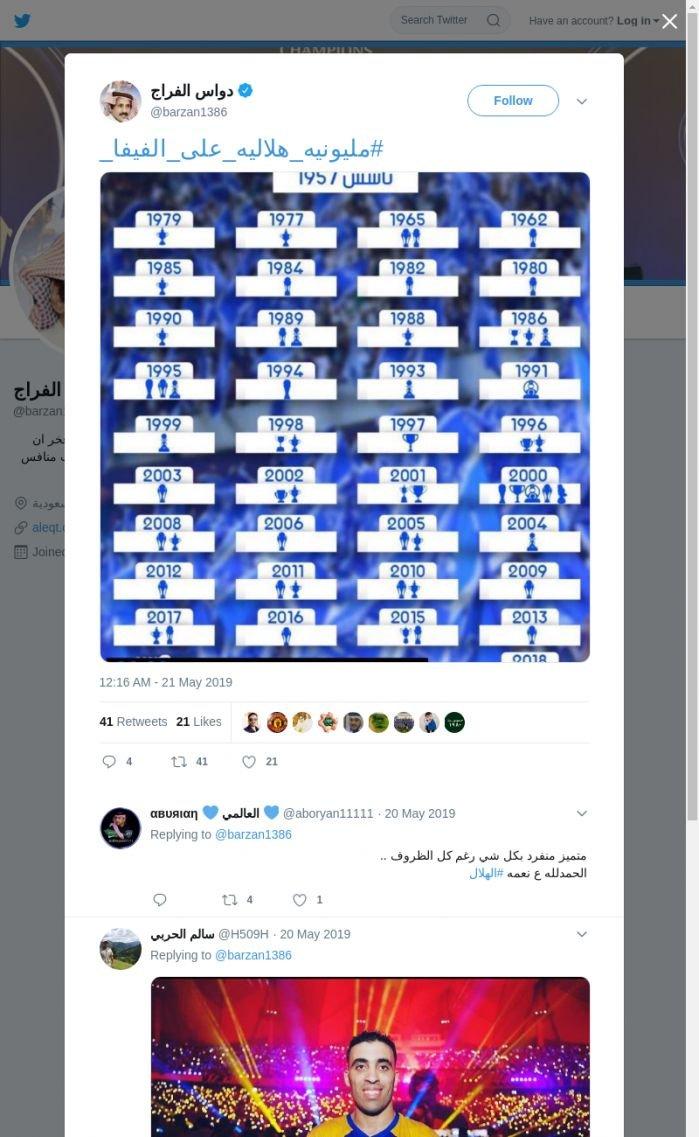 لقطة لاول تغريدة في هاشتاق #مليونيه_هلاليه_علي_الفيفا_