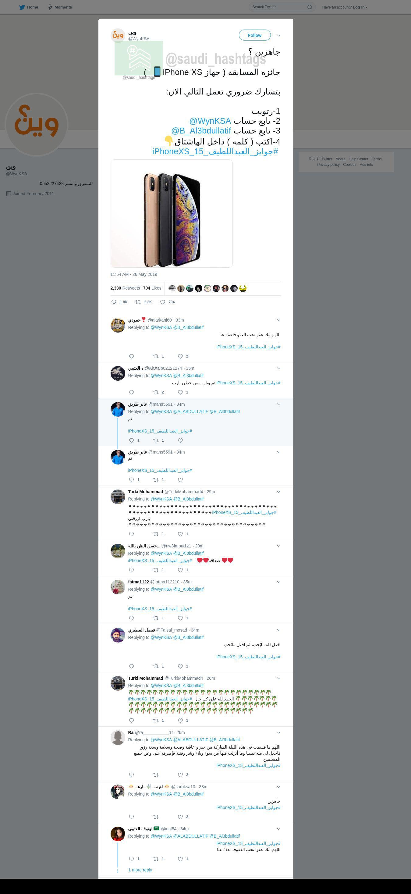 لقطة لاول تغريدة في هاشتاق #جوايز_العبداللطيف_15_iPhoneXS