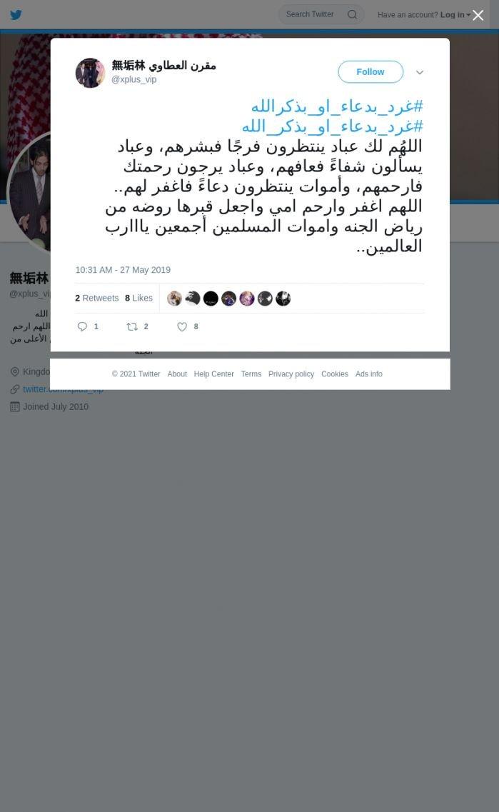 لقطة لاول تغريدة في هاشتاق #غرد_بدعاء_او_بذكر_الله