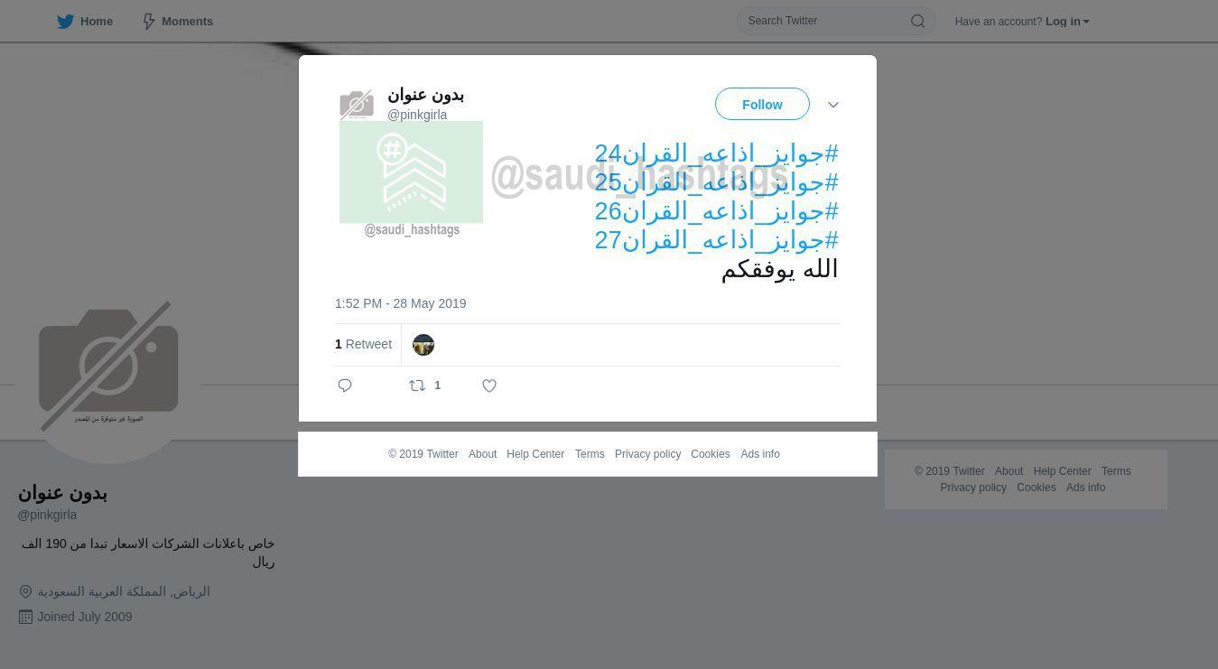 لقطة لاول تغريدة في هاشتاق #جوايز_اذاعه_القران25