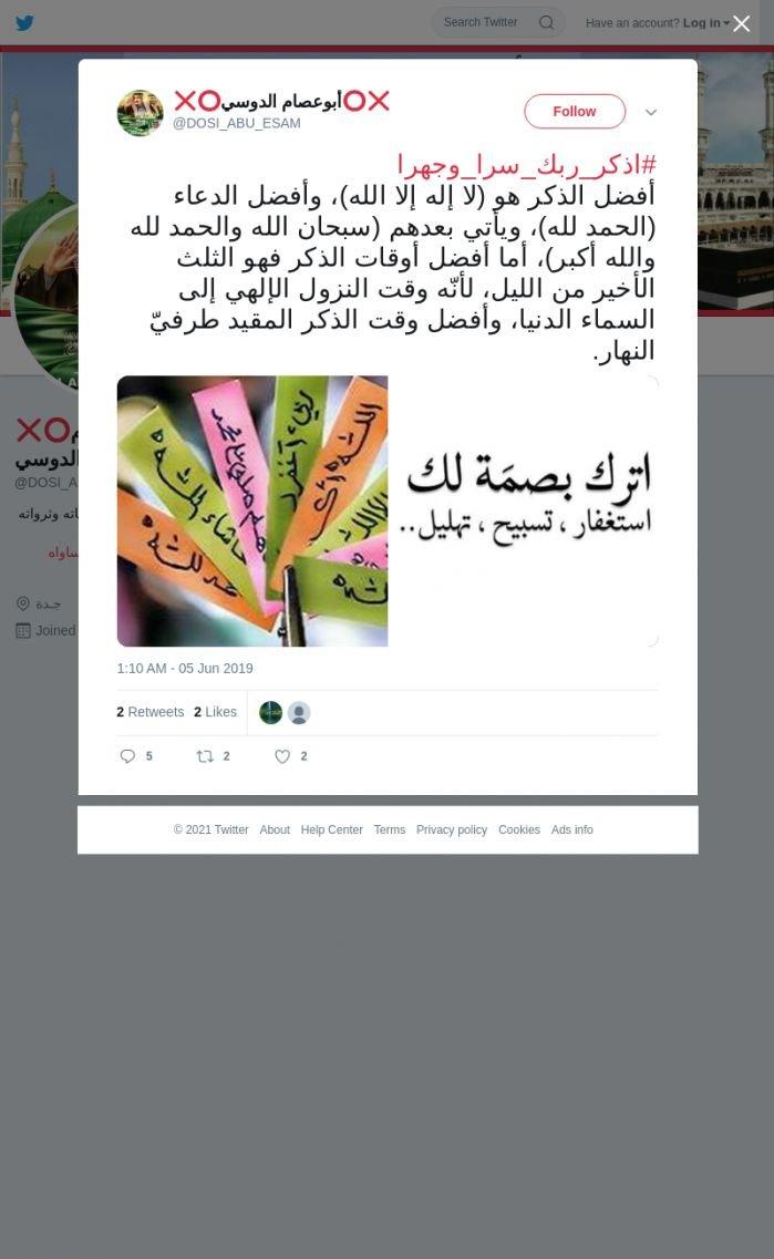 لقطة لاول تغريدة في هاشتاق #اذكر_ربك_سرا_وجهرا