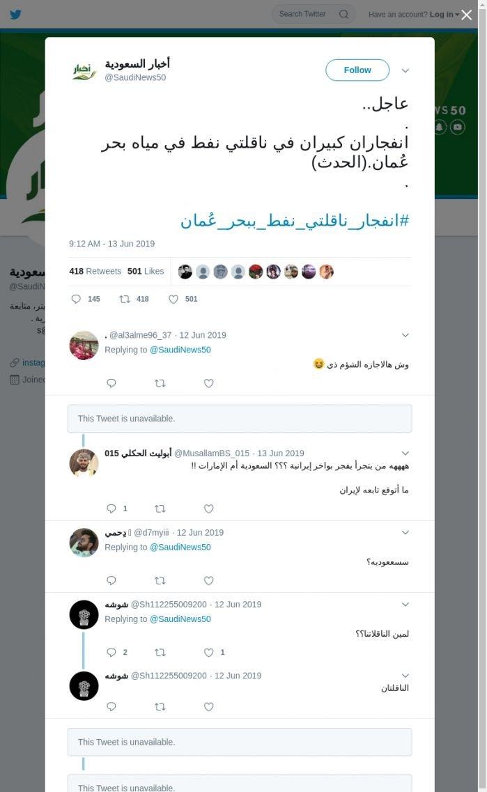 لقطة لاول تغريدة في هاشتاق #انفجار_ناقلتي_نفط_ببحر_عمان