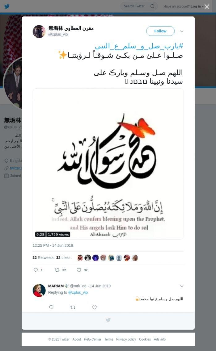 لقطة لاول تغريدة في هاشتاق #يارب_صل_و_سلم_ع_النبي