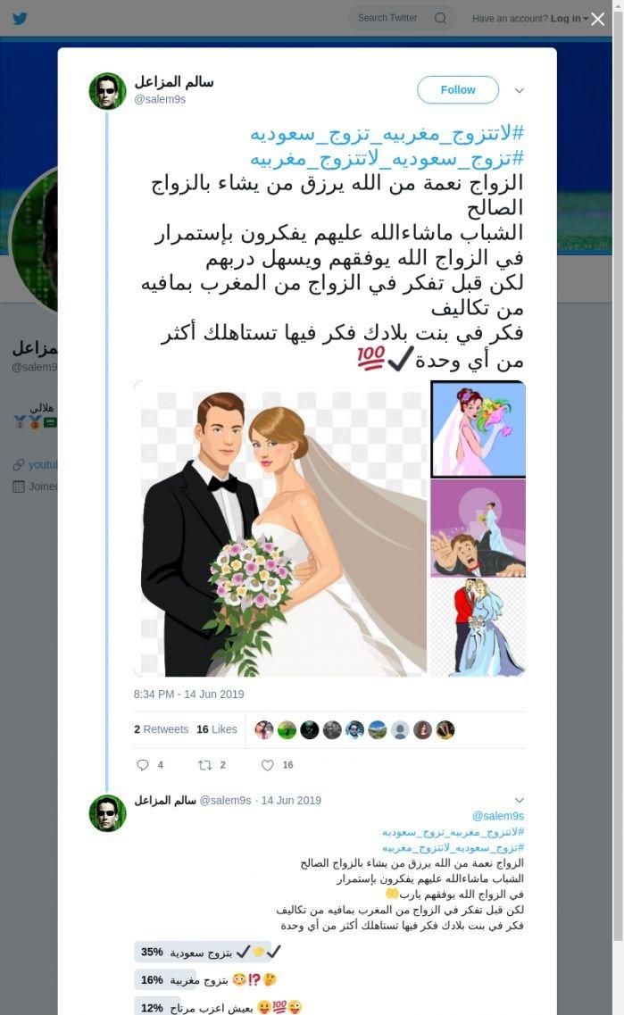لقطة لاول تغريدة في هاشتاق #لاتتزوج_مغربيه_تزوج_سعوديه