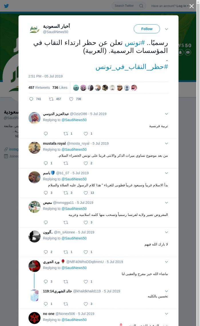لقطة لاول تغريدة في هاشتاق #حظر_النقاب_في_تونس