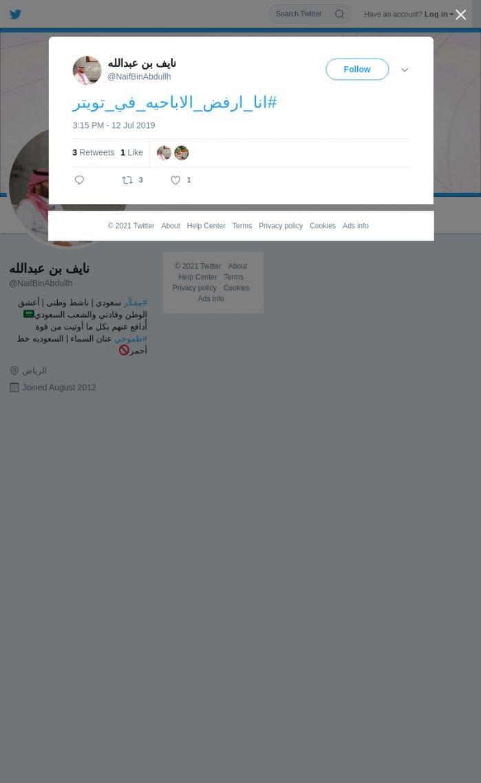 لقطة لاول تغريدة في هاشتاق #انا_ارفض_الاباحيه_في_تويتر