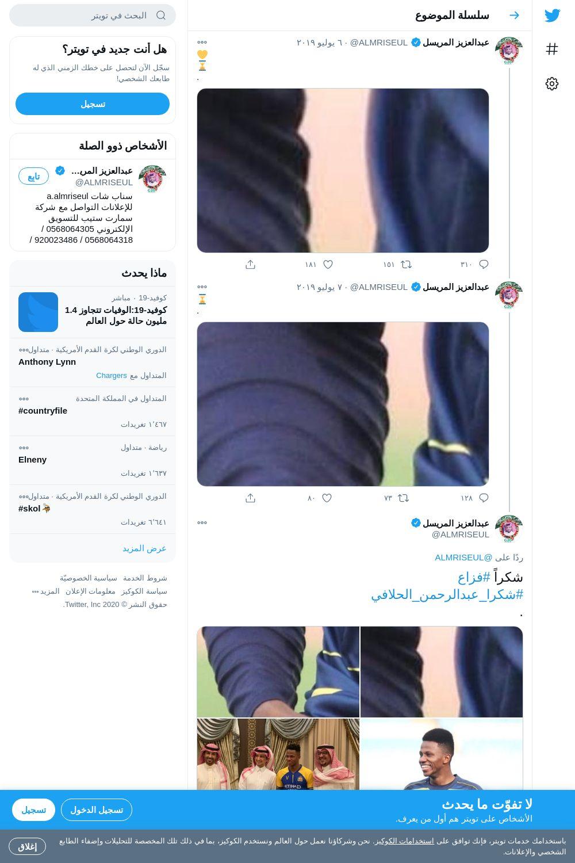 لقطة لاول تغريدة في هاشتاق #شكرا_عبدالرحمن_الحلافي