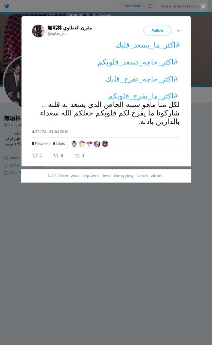 لقطة لاول تغريدة في هاشتاق #اكثر_حاجه_تسعد_قلوبكم