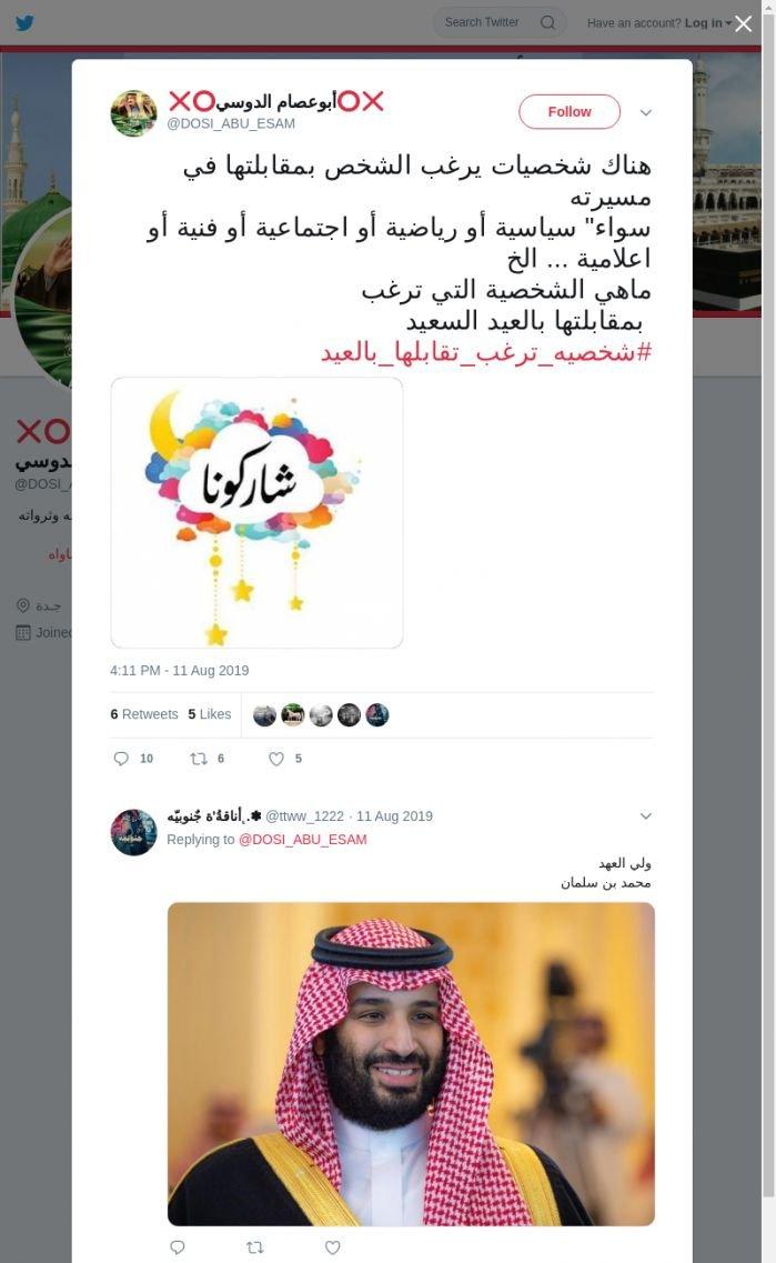 لقطة لاول تغريدة في هاشتاق #شخصيه_ترغب_تقابلها_بالعيد