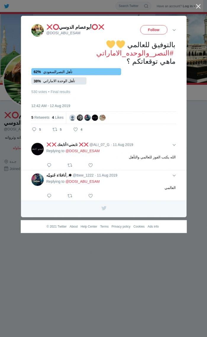 لقطة لاول تغريدة في هاشتاق #النصر_والوحده_الاماراتي