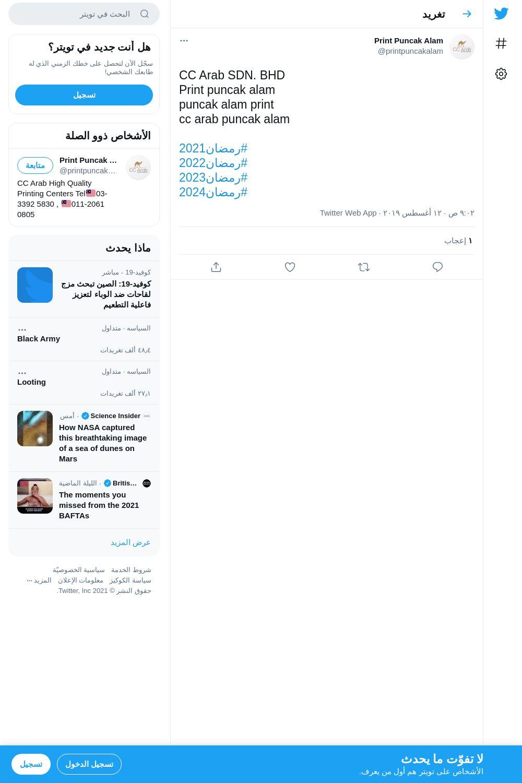 لقطة لاول تغريدة في هاشتاق #رمضان2021