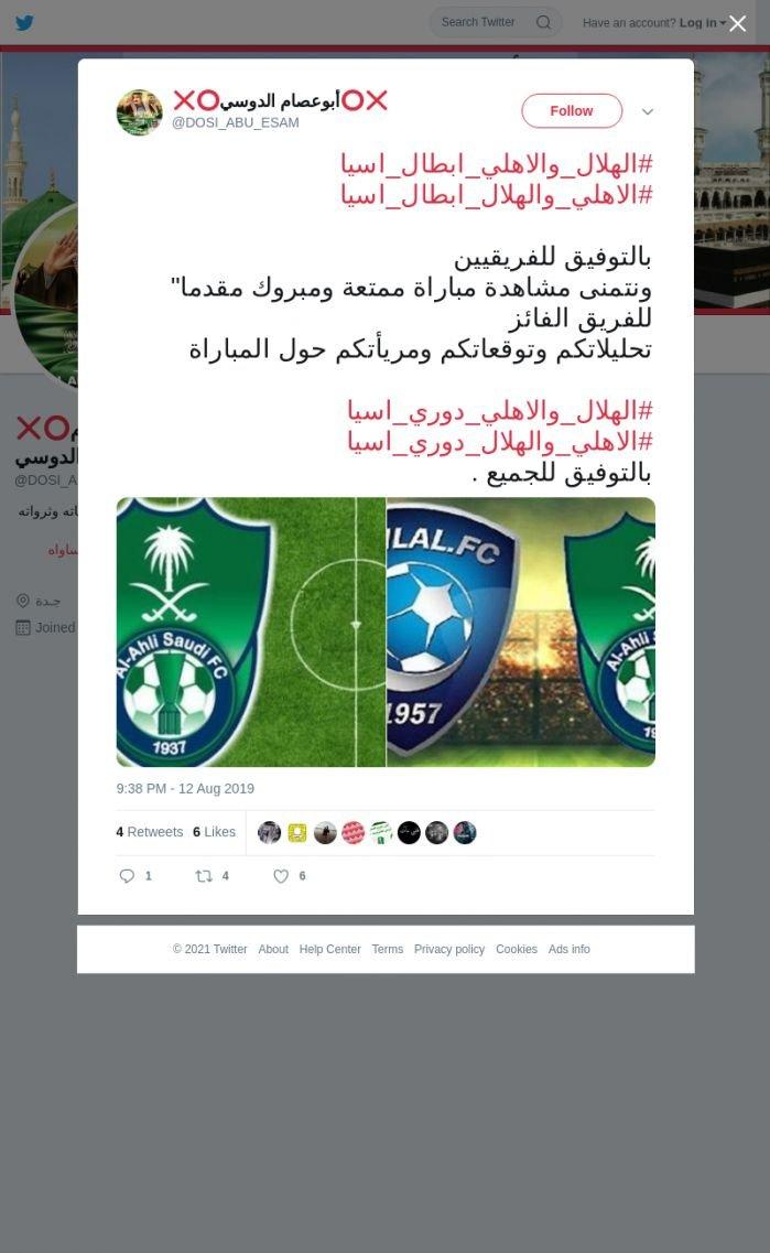 لقطة لاول تغريدة في هاشتاق #الهلال_والاهلي_ابطال_اسيا