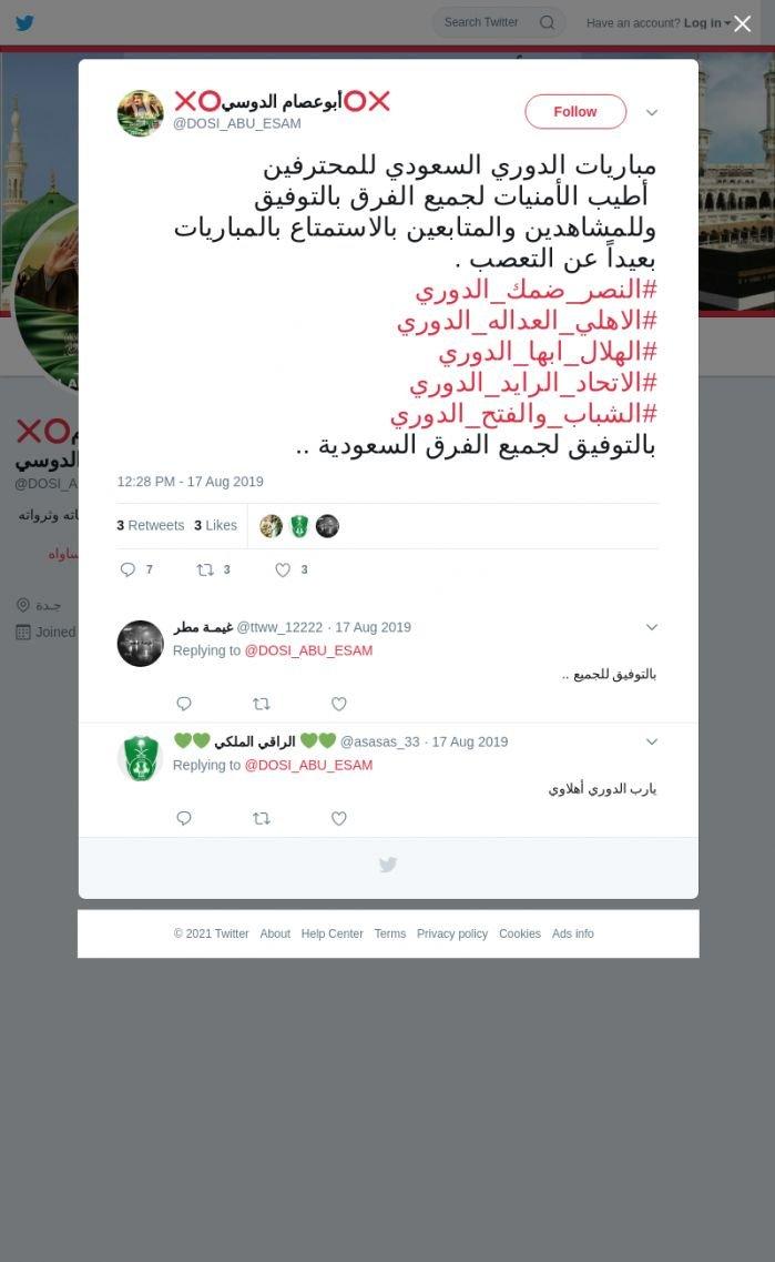 لقطة لاول تغريدة في هاشتاق #النصر_ضمك_الدوري