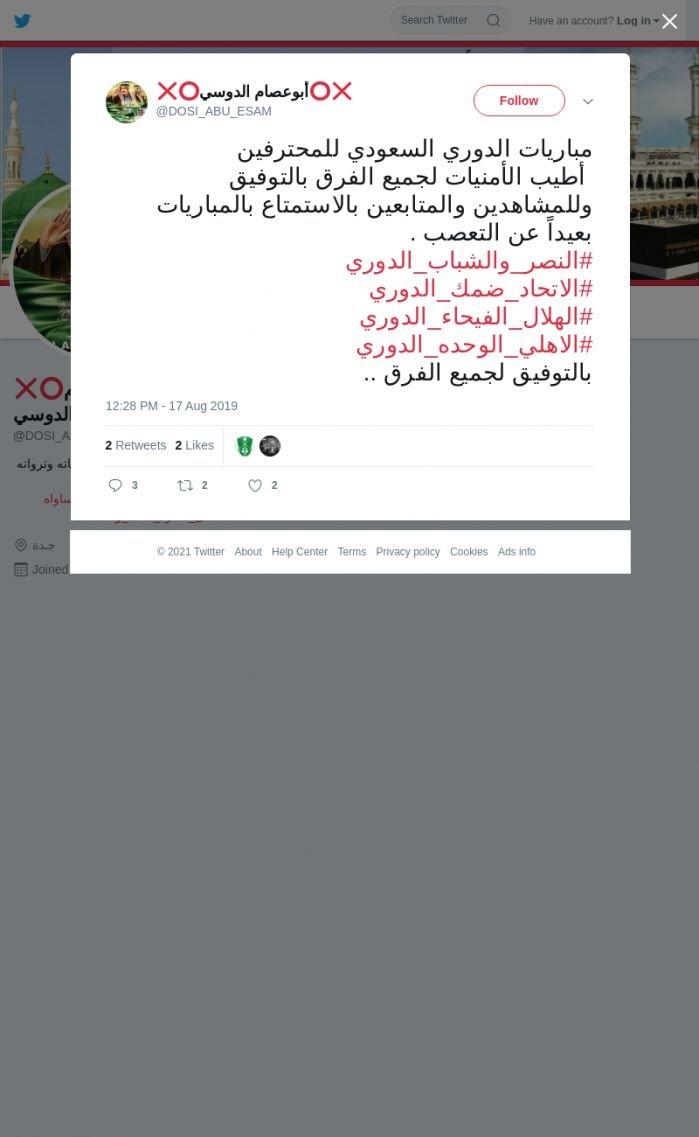 لقطة لاول تغريدة في هاشتاق #النصر_والشباب_الدوري