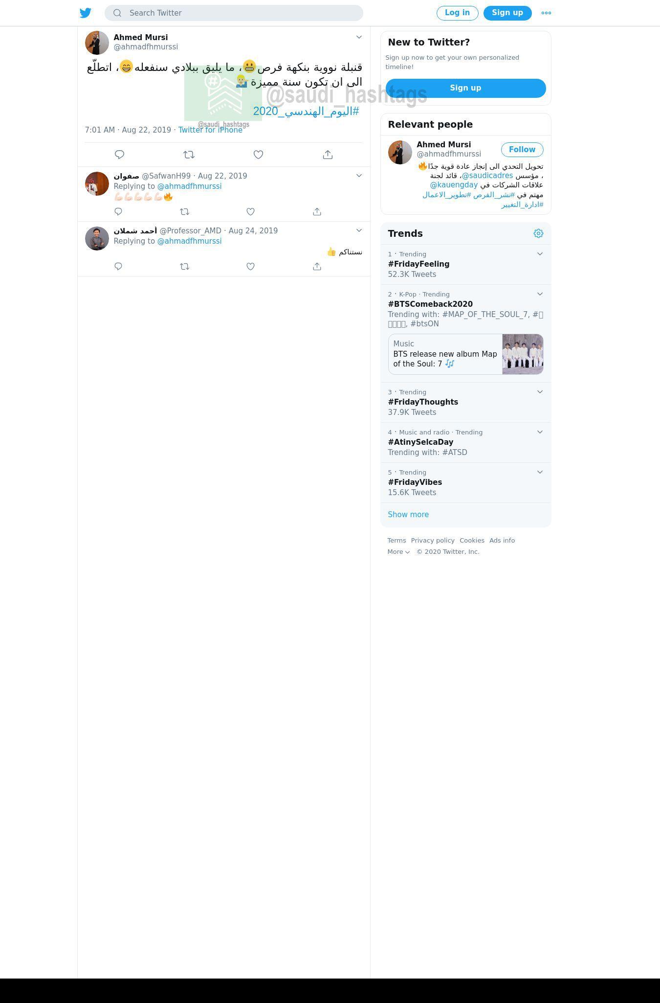 لقطة لاول تغريدة في هاشتاق #اليوم_الهندسي_2020