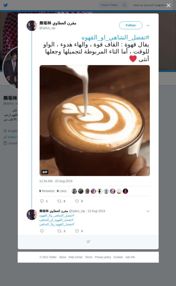 لقطة لاول تغريدة في هاشتاق #تفضل_الشاهي_او_القهوه