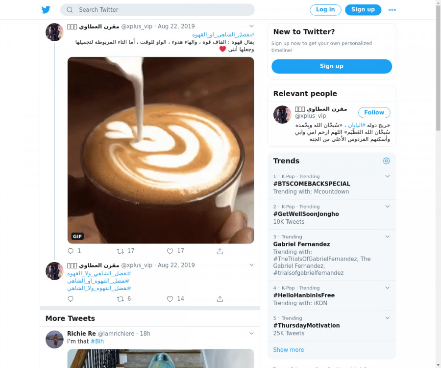 لقطة لاول تغريدة في هاشتاق #تفضل_القهوه_ولا_الشاهي