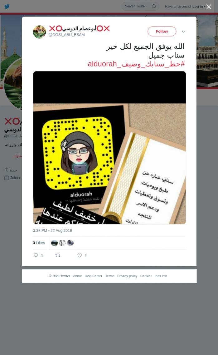 لقطة لاول تغريدة في هاشتاق #حط_سنابك_وضيف_alduorah