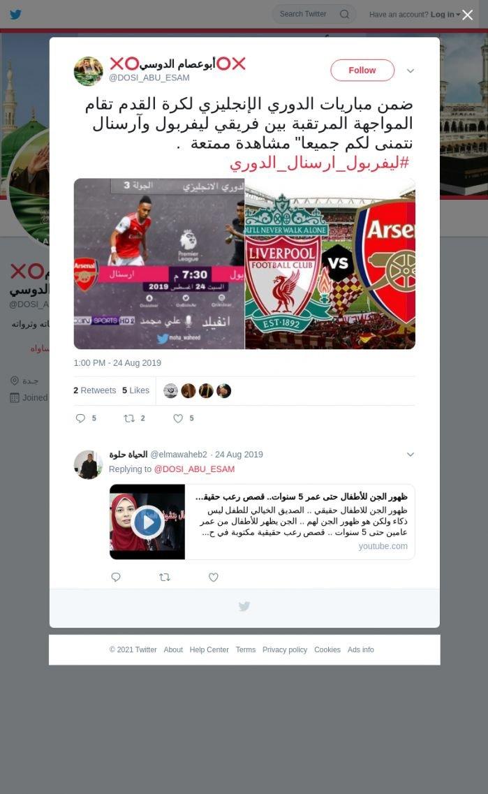 لقطة لاول تغريدة في هاشتاق #ليفربول_ارسنال_الدوري