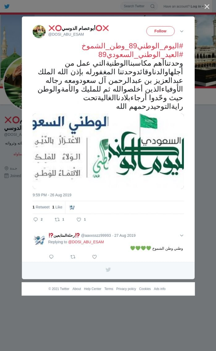 لقطة لاول تغريدة في هاشتاق #اليوم_الوطني89_وطن_الشموخ