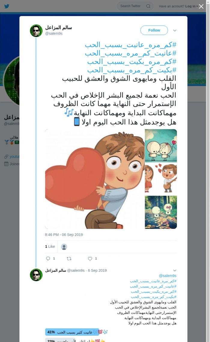 لقطة لاول تغريدة في هاشتاق #كم_مره_عانيت_بسبب_الحب