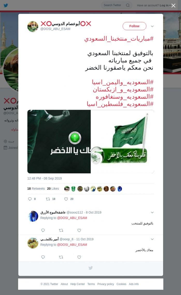 لقطة لاول تغريدة في هاشتاق #السعوديه_واليمن_اسيا