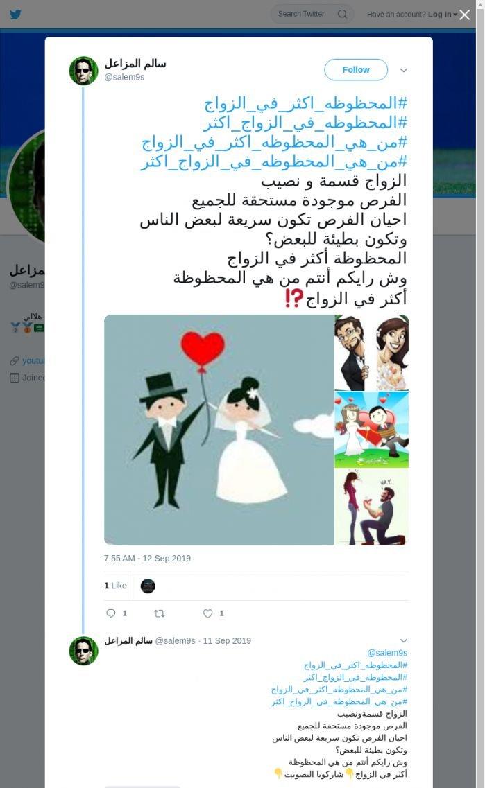 لقطة لاول تغريدة في هاشتاق #من_هي_المحظوظه_اكثر_في_الزواج