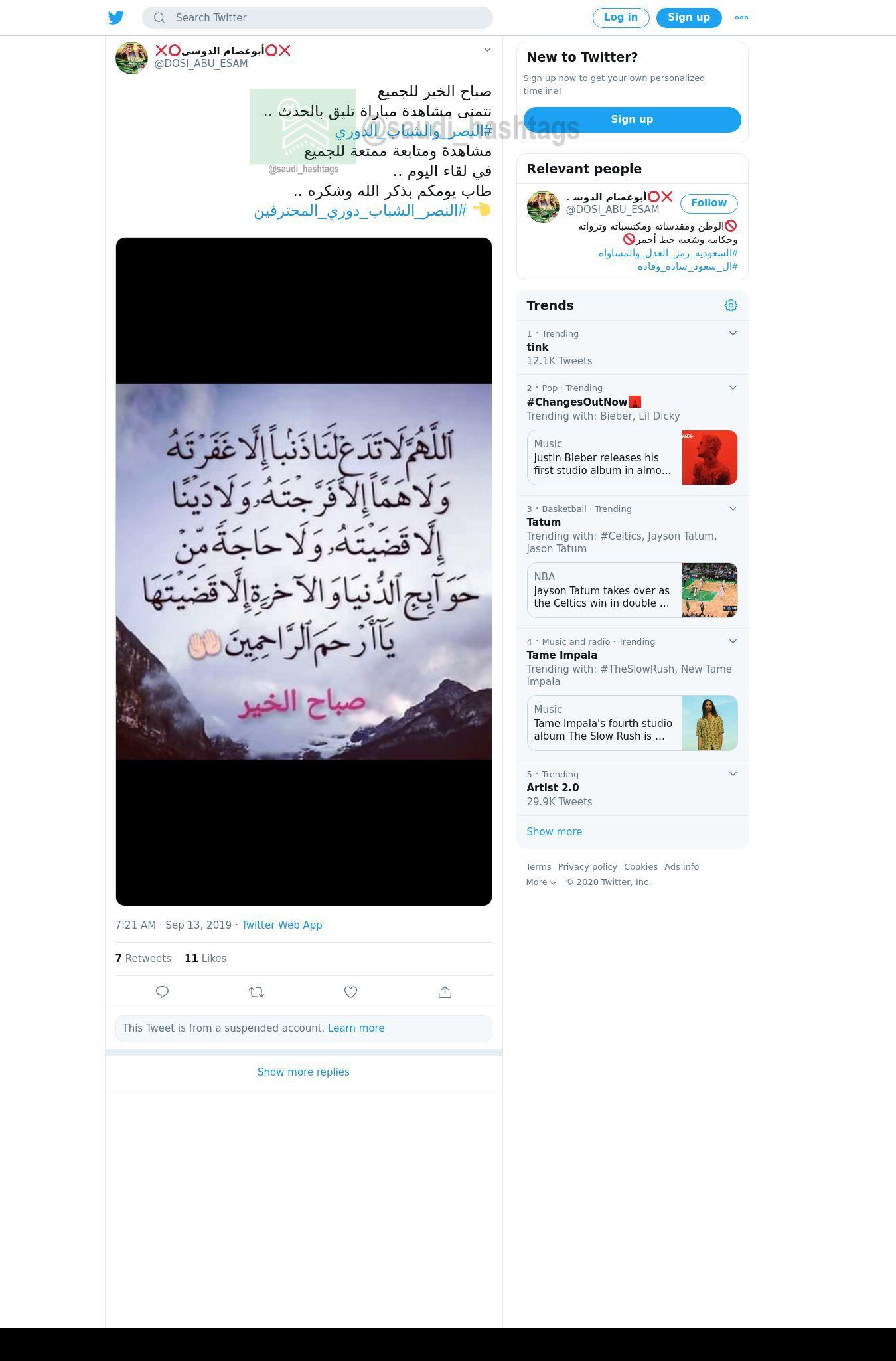 لقطة لاول تغريدة في هاشتاق #النصر_الشباب_دوري_المحترفين