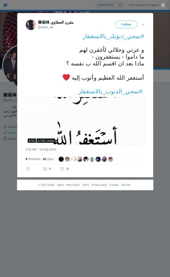 لقطة لاول تغريدة في هاشتاق #تمحي_الذنوب_بالاستغفار