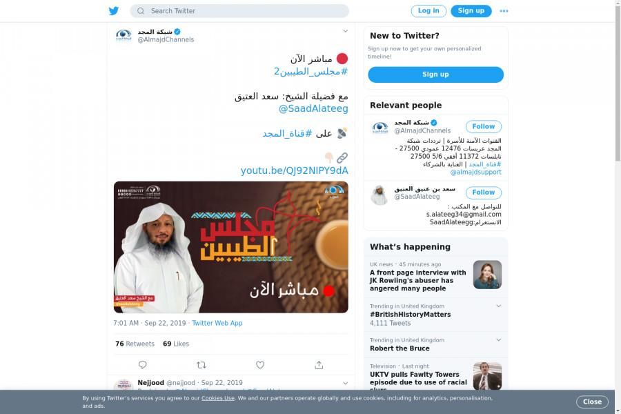 لقطة لاول تغريدة في هاشتاق #مجلس_الطيبين2