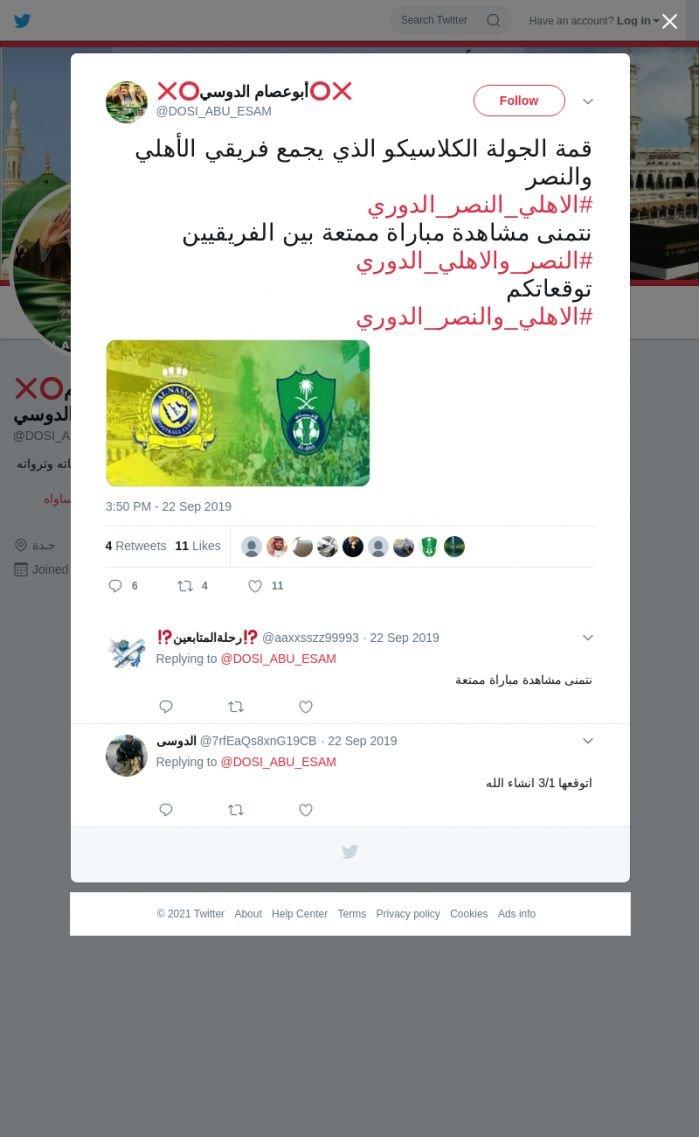 لقطة لاول تغريدة في هاشتاق #الاهلي_النصر_الدوري