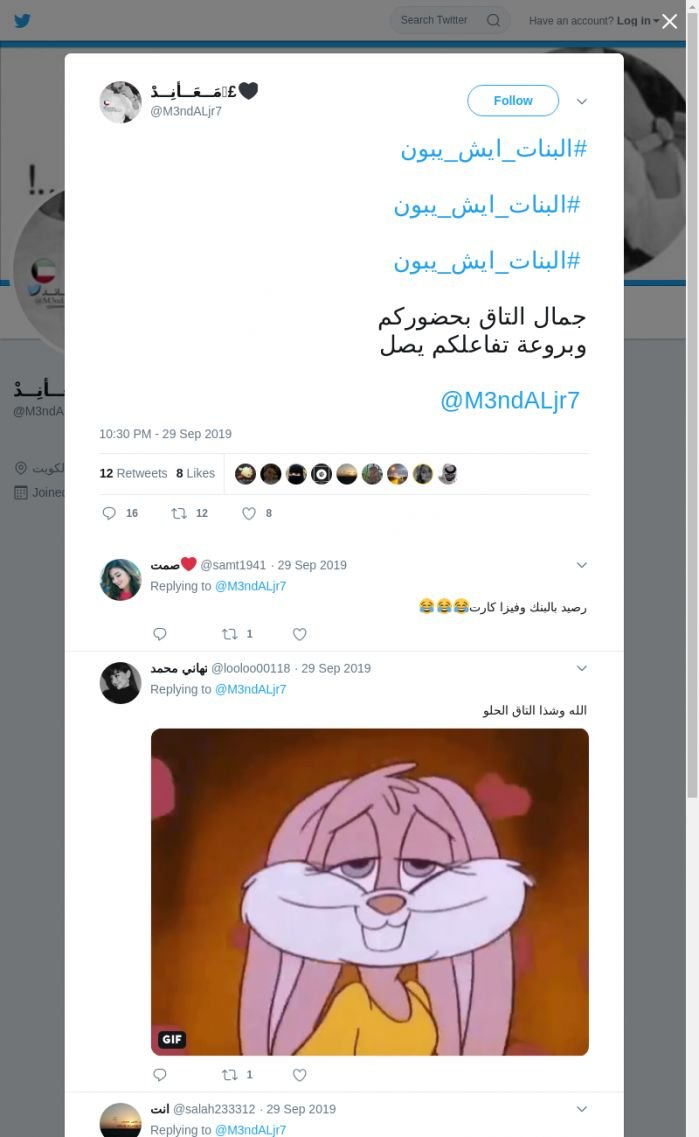 لقطة لاول تغريدة في هاشتاق #البنات_ايش_يبون