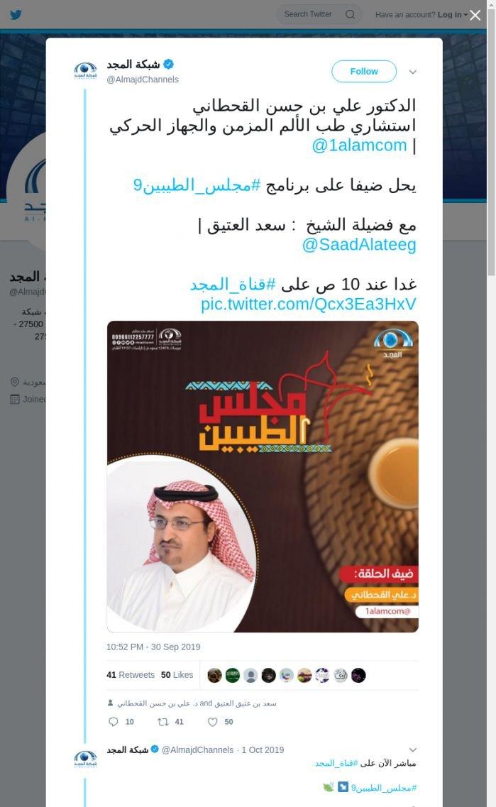 لقطة لاول تغريدة في هاشتاق #مجلس_الطيبين9