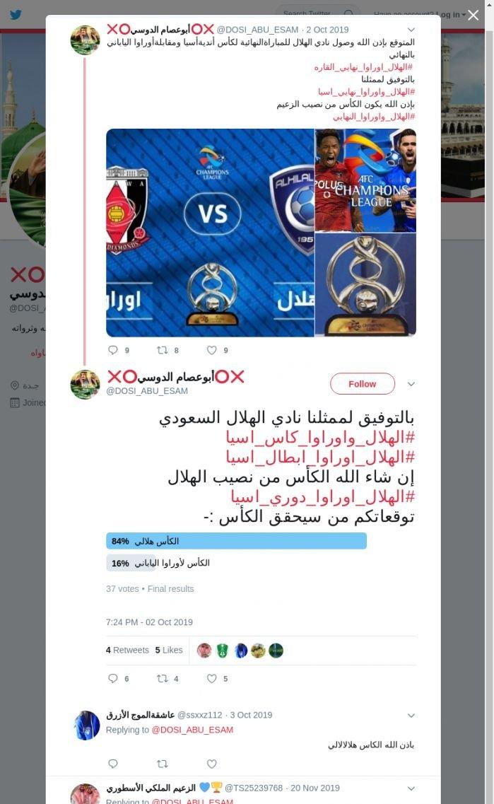 لقطة لاول تغريدة في هاشتاق #الهلال_اوراوا_ابطال_اسيا