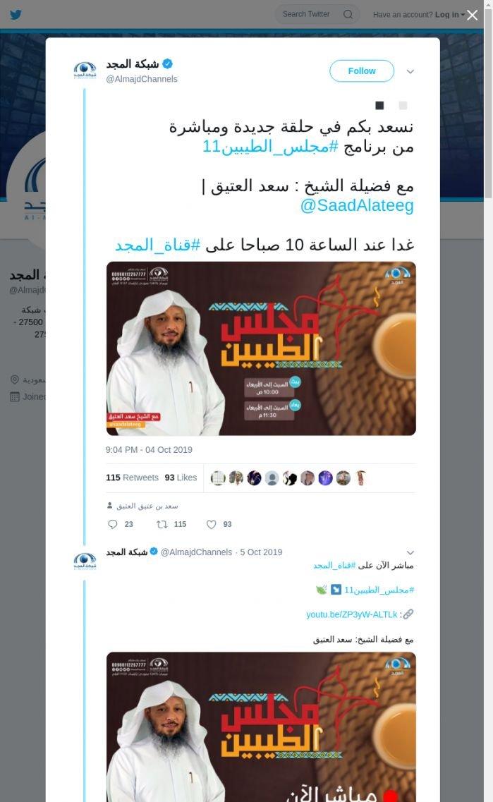 لقطة لاول تغريدة في هاشتاق #مجلس_الطيبين11