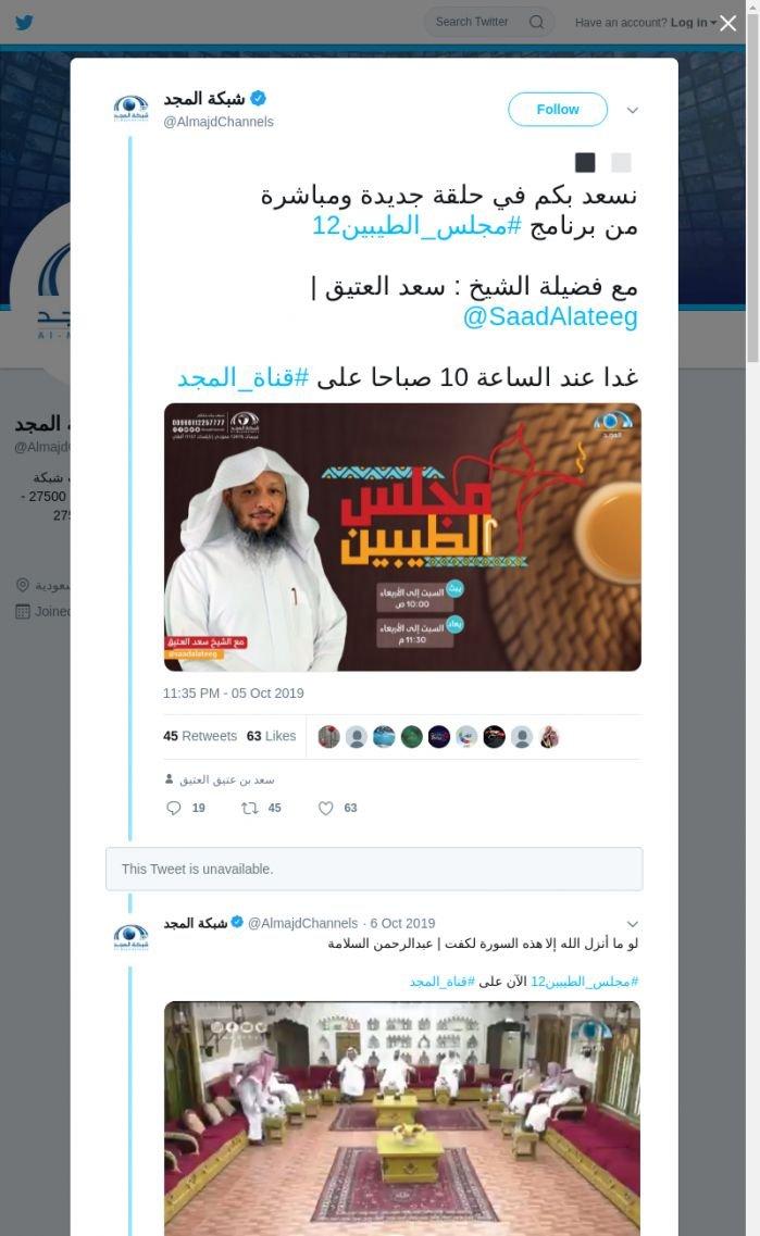 لقطة لاول تغريدة في هاشتاق #مجلس_الطيبين12