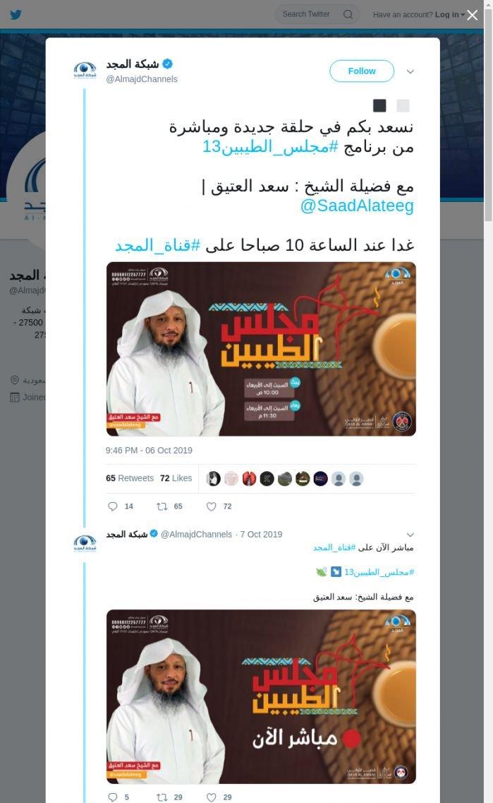 لقطة لاول تغريدة في هاشتاق #مجلس_الطيبين13