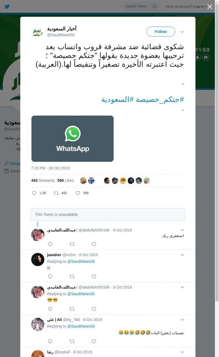 لقطة لاول تغريدة في هاشتاق #جتكم_حصيصه