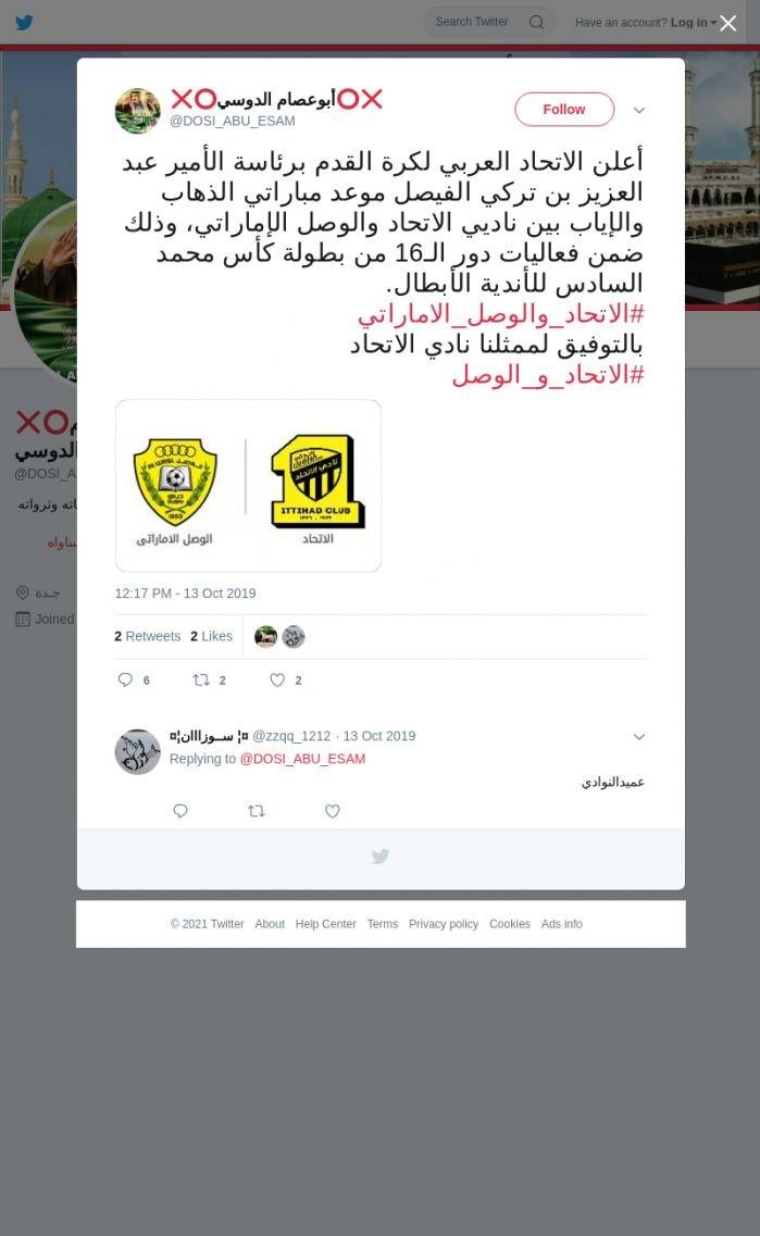 لقطة لاول تغريدة في هاشتاق #الاتحاد_والوصل_الاماراتي