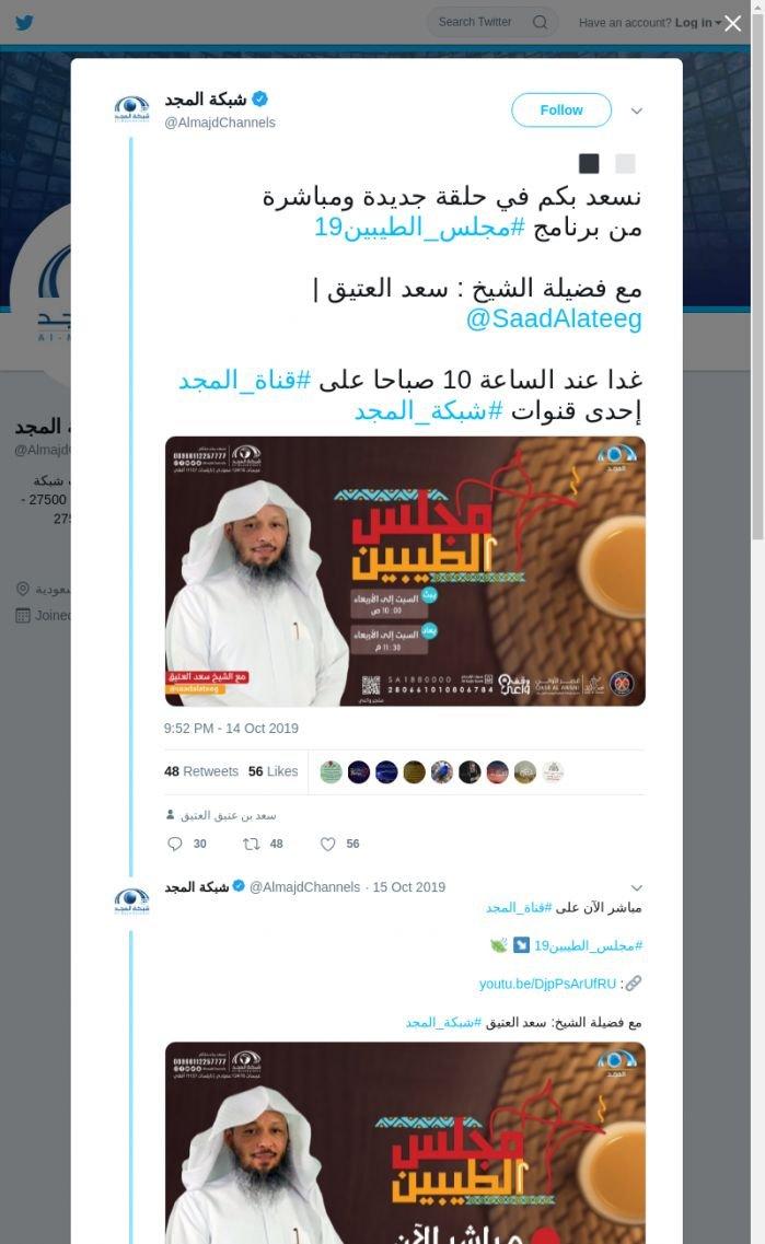 لقطة لاول تغريدة في هاشتاق #مجلس_الطيبين19