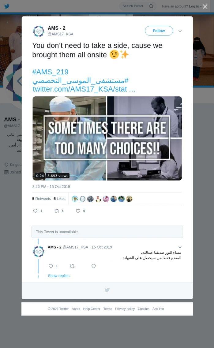 لقطة لاول تغريدة في هاشتاق #AMS_219
