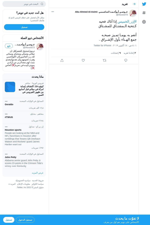 لقطة لاول تغريدة في هاشتاق #ان_الخميس