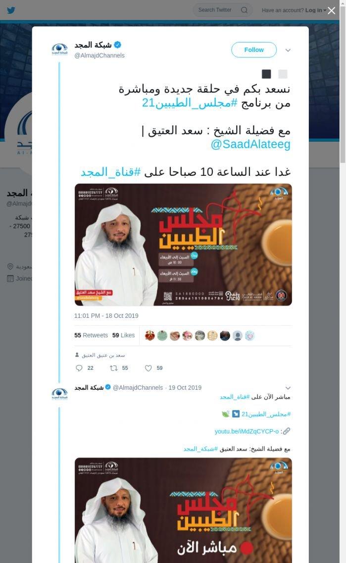 لقطة لاول تغريدة في هاشتاق #مجلس_الطيبين21