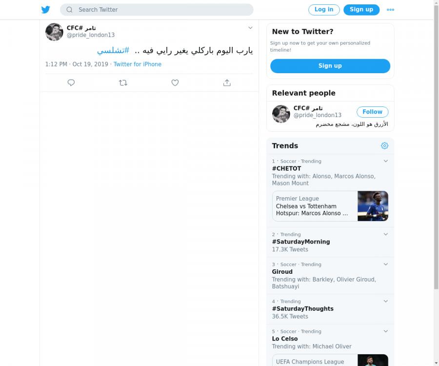 لقطة لاول تغريدة في هاشتاق #تشلسي
